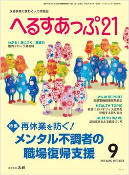 「へるすあっぷ21」2017年9月号