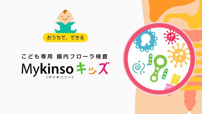 Mykinso キッズ
